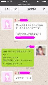 メルパラ_メール_神戸03_ライン