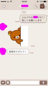 メルパラ_ライン_神戸01