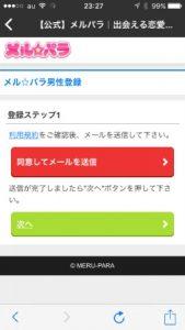 メルパラ_入会ページ_メール