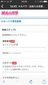 メルパラ_入会ページ_電話番号